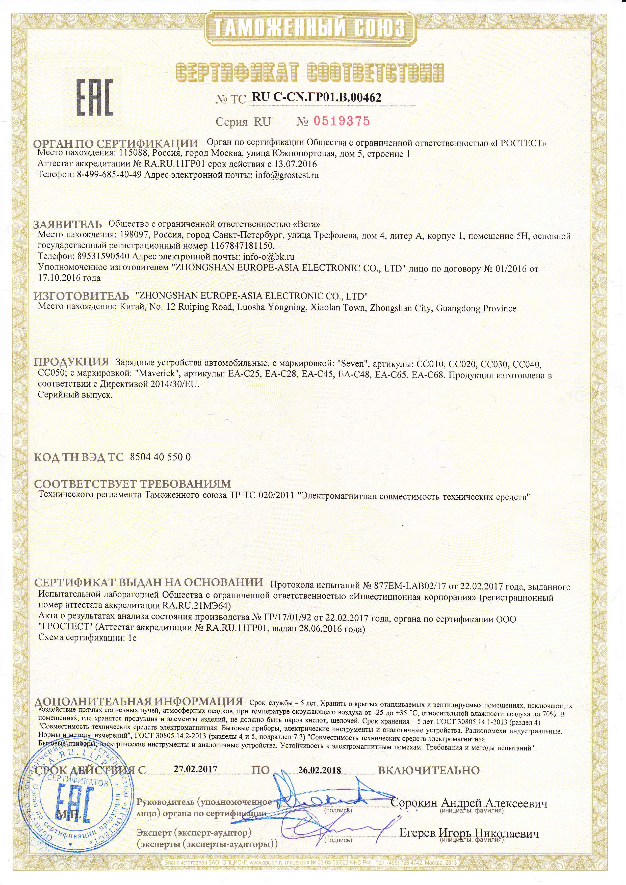 Bk.ru сертификация укрупненная структура системы менеджмента качества в соответствии с гострисо 9001-2001